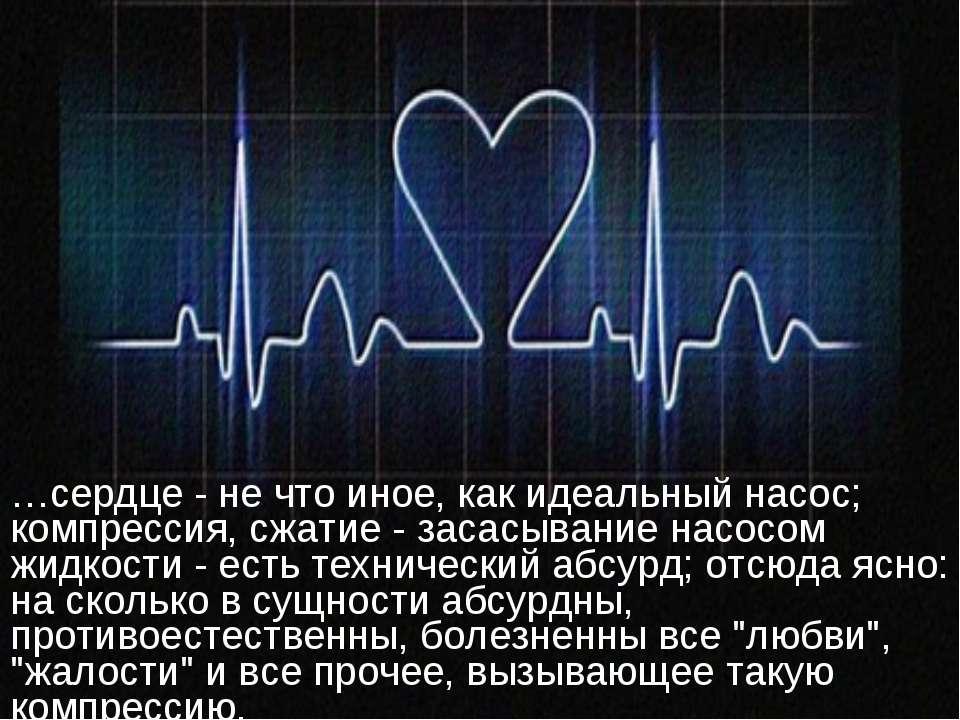 …сердце - не что иное, как идеальный насос; компрессия, сжатие - засасывание ...