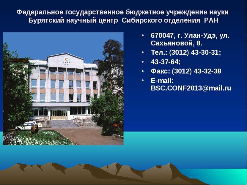 Федеральное государственное бюджетное учреждение науки Бурятский научный цент...