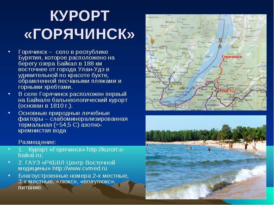 КУРОРТ «ГОРЯЧИНСК» Горячинск – село в республике Бурятия, которое расположено...