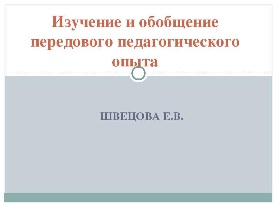 ШВЕЦОВА Е.В. Изучение и обобщение передового педагогического опыта