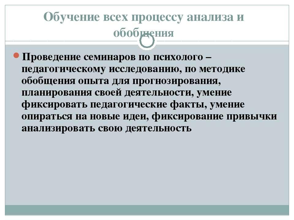 Обучение всех процессу анализа и обобщения Проведение семинаров по психолого ...