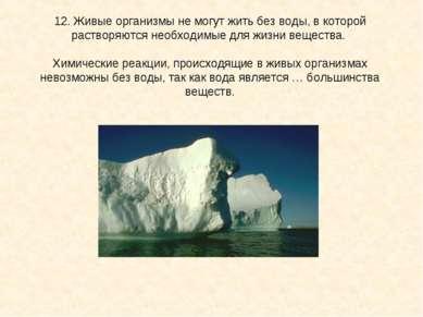 12. Живые организмы не могут жить без воды, в которой растворяются необходимы...