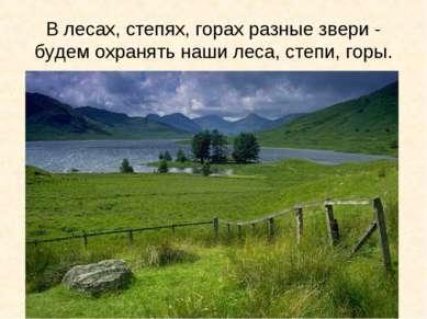 В лесах, степях, горах разные звери - будем охранять наши леса, степи, горы.