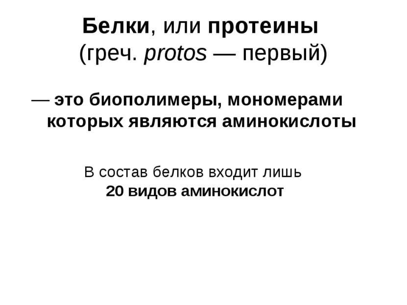 Белки, или протеины (греч. protos — первый) — это биополимеры, мономерами кот...