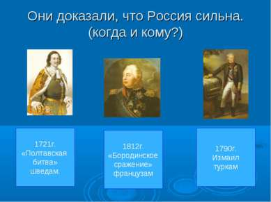 Они доказали, что Россия сильна. (когда и кому?) 1721г. «Полтавская битва» шв...