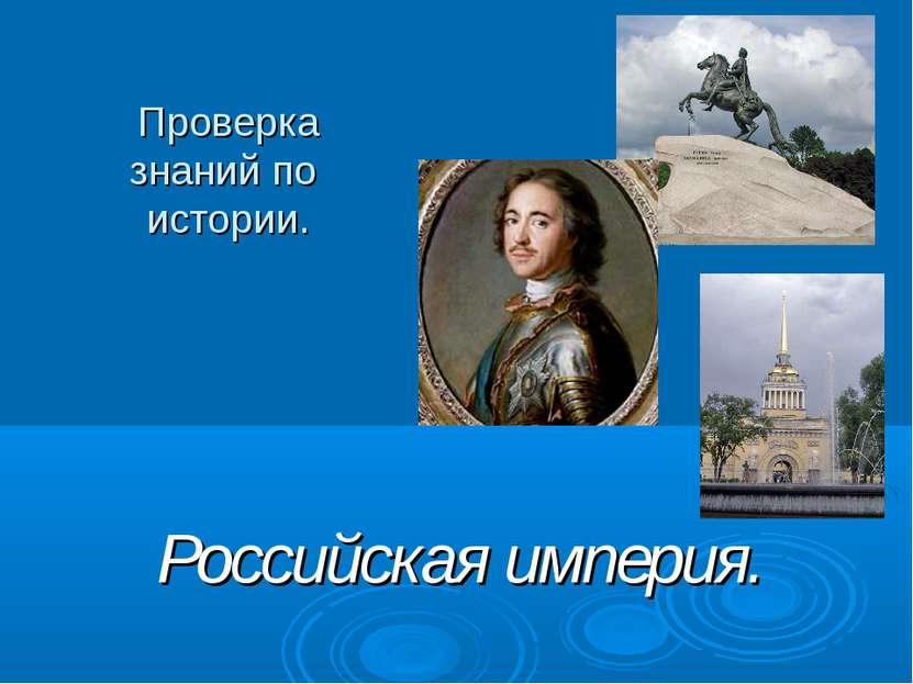 Проверка знаний по истории. Российская империя.