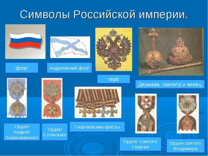 Символы Российской империи. флаг Орден Святого Георгия Георгиевские кресты Ор...