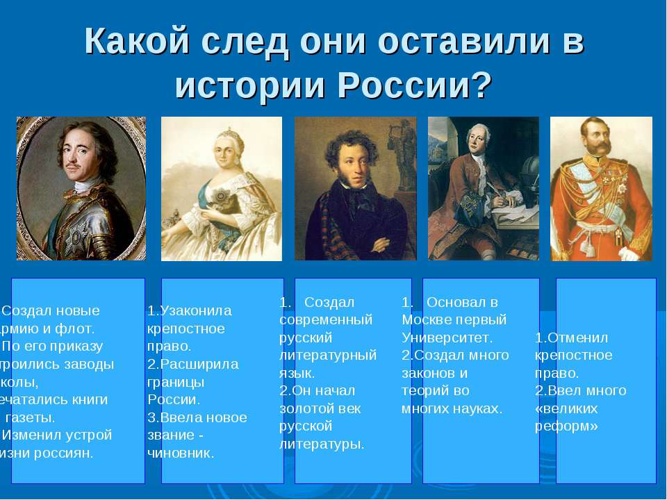 Какой след они оставили в истории России? 1.Создал новые армию и флот. 2.По е...