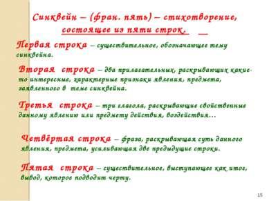 * Синквейн – (фран. пять) – стихотворение, состоящее из пяти строк. Первая ст...