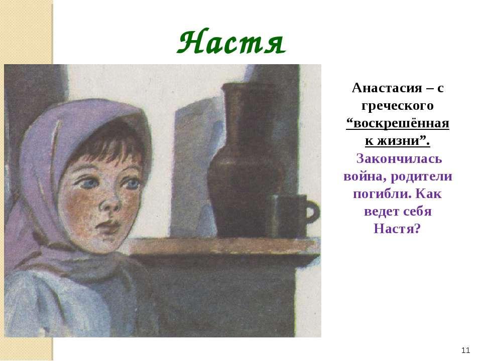 """* Настя Анастасия – с греческого """"воскрешённая к жизни"""". Закончилась война, р..."""