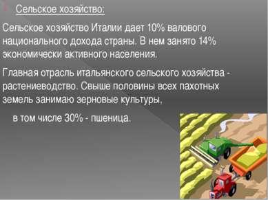 Сельское хозяйство: Сельское хозяйство Италии дает 10% валового национального...