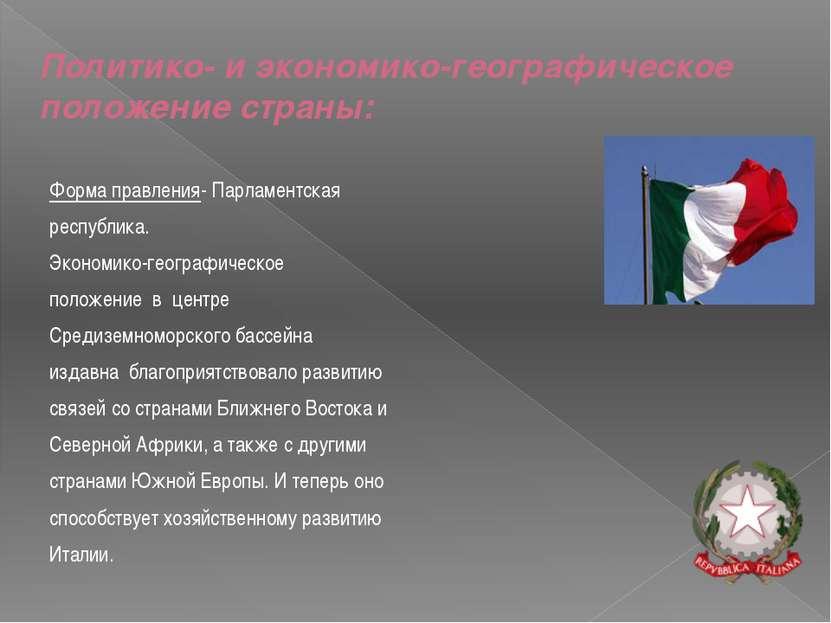 Политико- и экономико-географическое положение страны: Форма правления- Парла...