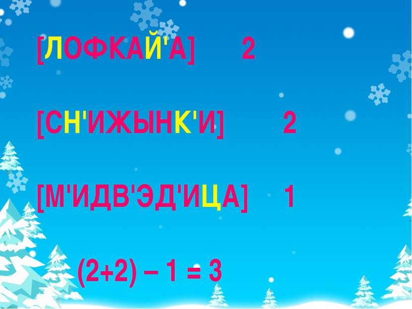 [ЛОФКАЙ'А] 2 [СН'ИЖЫНК'И] 2 [М'ИДВ'ЭД'ИЦА] 1 (2+2) – 1 = 3