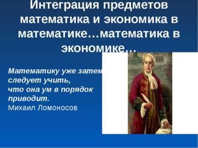 Интеграция предметов математика и экономика в математике…математика в экономи...