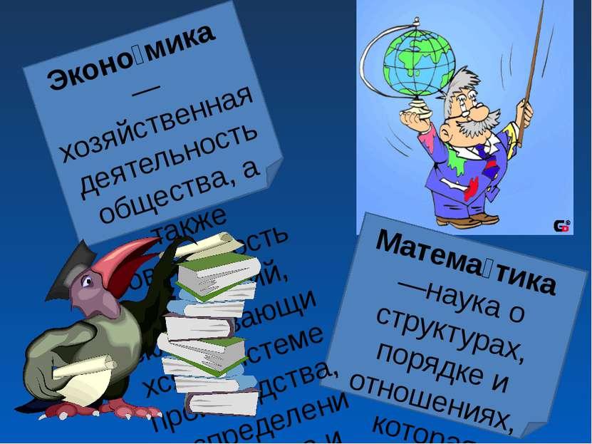 Матема тика —наука о структурах, порядке и отношениях, которая исторически сл...