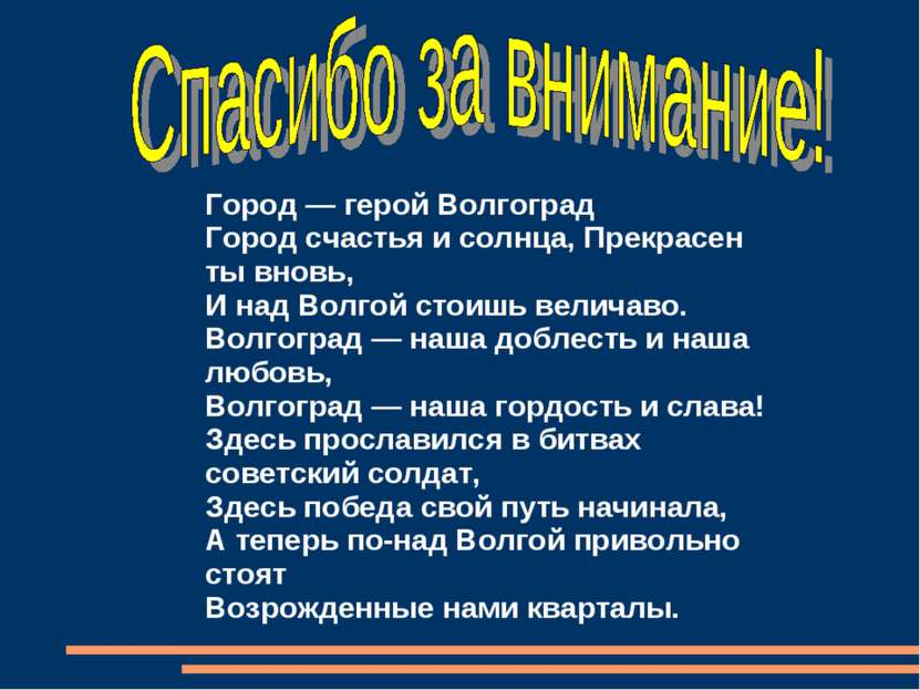 Город — герой Волгоград Город счастья и солнца, Прекрасен ты вновь, И над Вол...