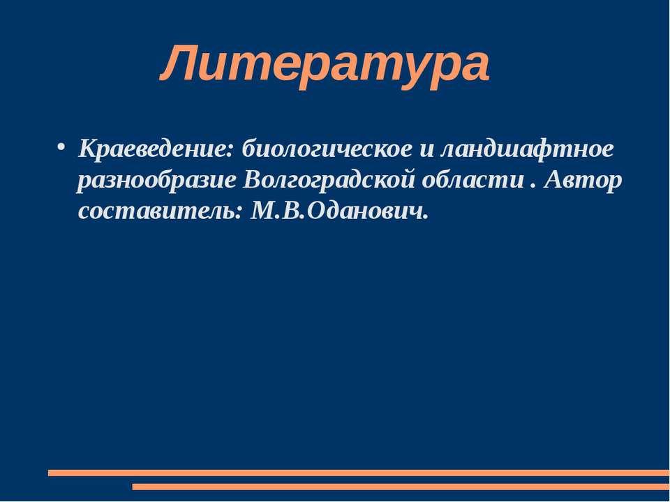 Литература Краеведение: биологическое и ландшафтное разнообразие Волгоградско...