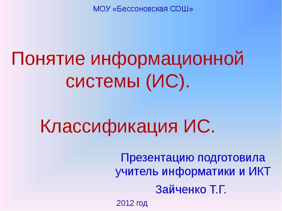 Понятие информационной системы (ИС). Классификация ИС. Презентацию подготовил...
