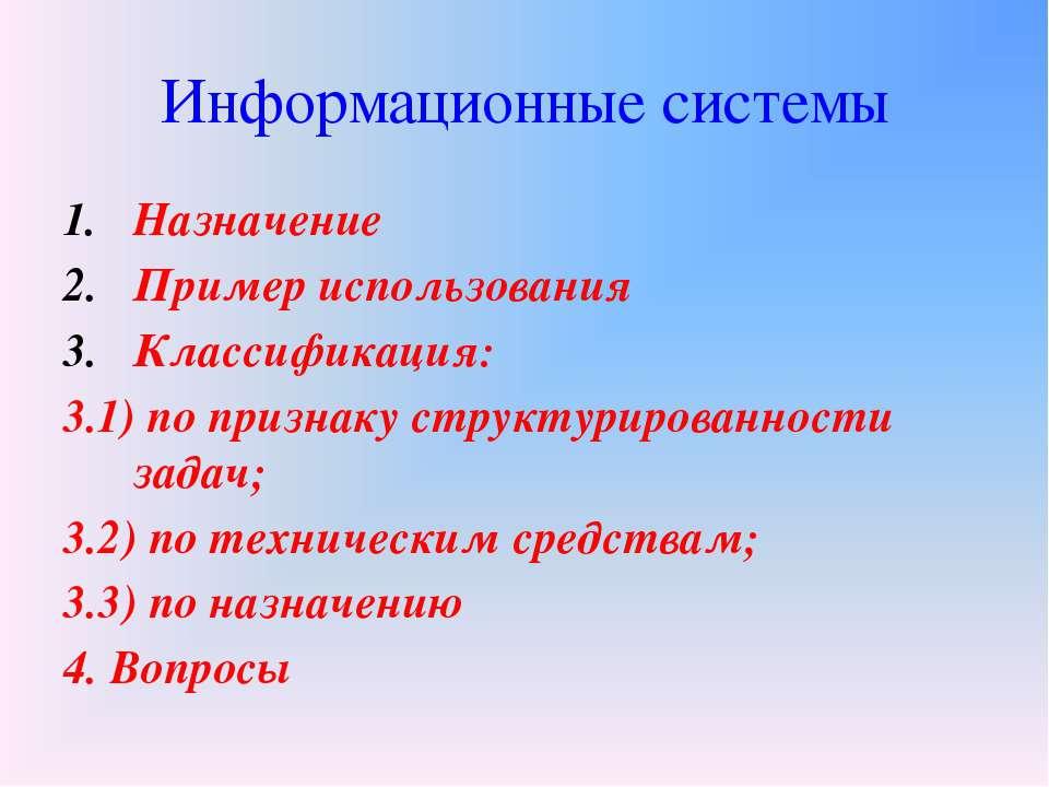 Информационные системы Назначение Пример использования Классификация: 3.1) по...