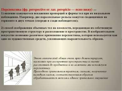 Перспектива (фр. perspective от лат. perspicio — ясно вижу) — 1) явление кажу...