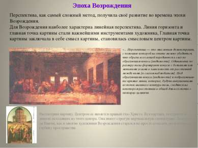 Рассмотрим картину. Центром ее является правый глаз Христа. Вся картина постр...