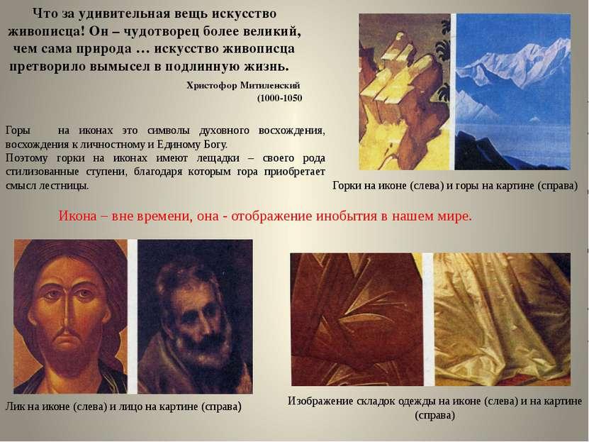 Способы изображения меняются на протяжении истории искусства. Люди разных эпо...
