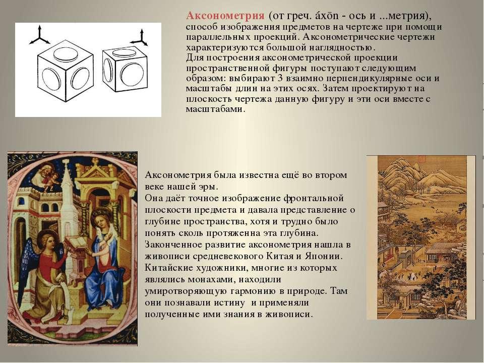 Аксонометрия (от греч. áxōn - ось и ...метрия), способ изображения предметов ...