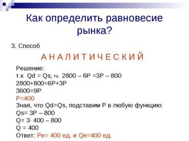 Как определить равновесие рынка? 3. Способ А Н А Л И Т И Ч Е С К И Й Задача Ф...