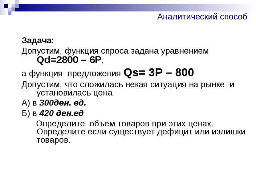 Аналитический способ Задача: Допустим, функция спроса задана уравнением Qd=28...