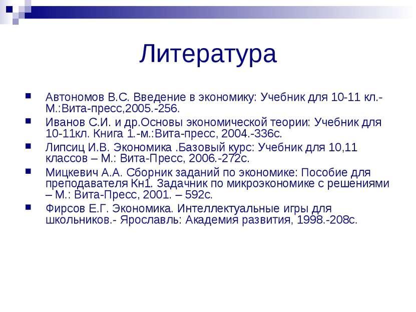 Литература Автономов В.С. Введение в экономику: Учебник для 10-11 кл.-М.:Вита...