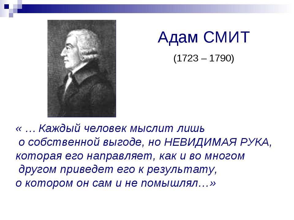 « … Каждый человек мыслит лишь о собственной выгоде, но НЕВИДИМАЯ РУКА, котор...