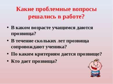 Какие проблемные вопросы решались в работе? В каком возрасте учащимся даются ...
