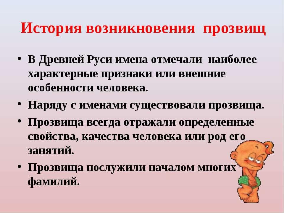 История возникновения прозвищ В Древней Руси имена отмечали наиболее характер...