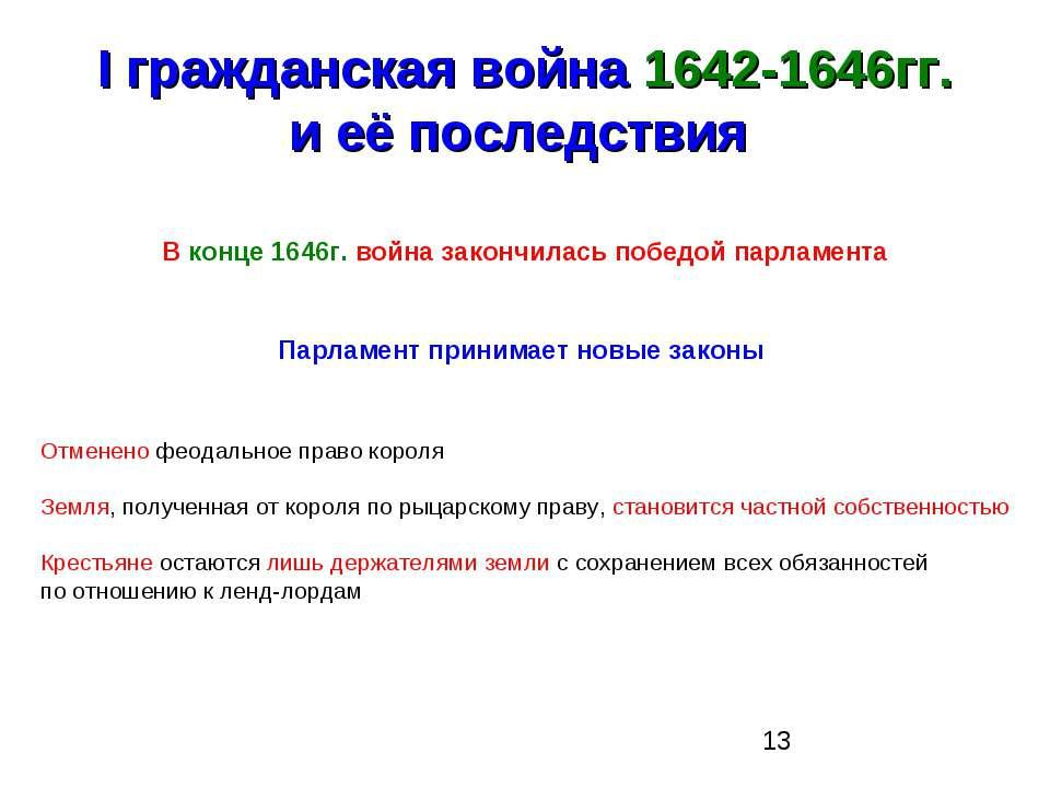 I гражданская война 1642-1646гг. и её последствия В конце 1646г. война законч...