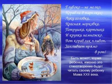 Глубоко – не мелко, Корабли в тарелках: Луку головка, Красная морковка, Петру...