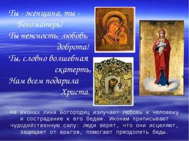 На иконах лики Богородиц излучают любовь к человеку и сострадание к его бедам...