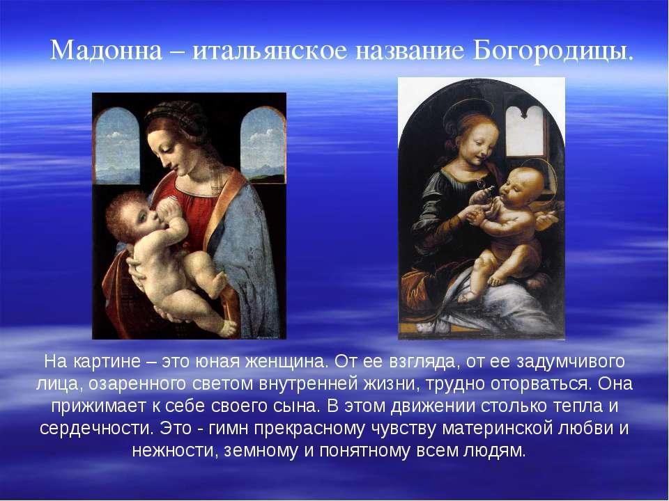 Мадонна – итальянское название Богородицы. На картине – это юная женщина. От ...