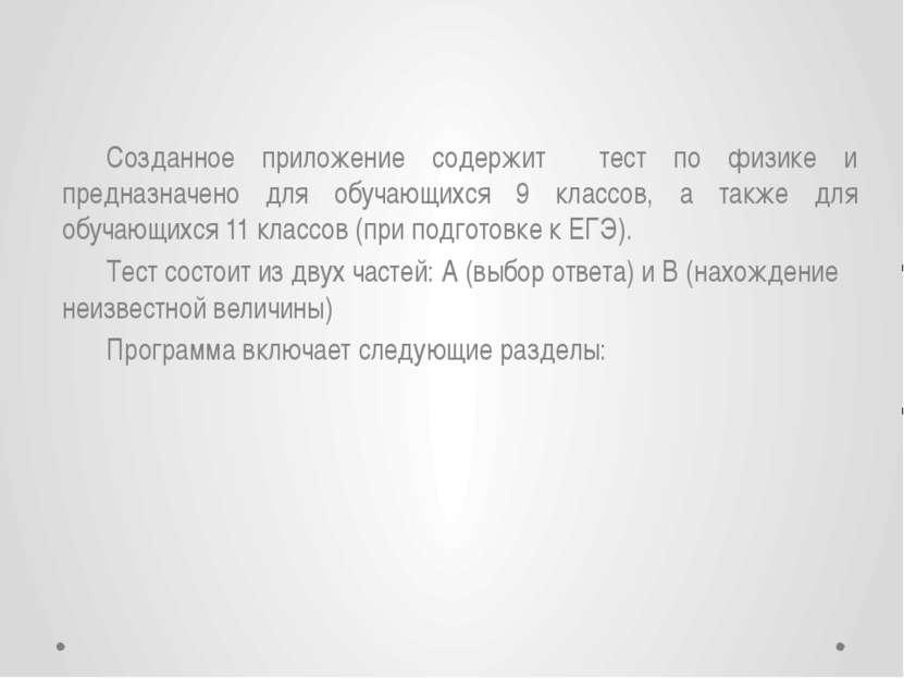 Созданное приложение содержит тест по физике и предназначено для обучающихся ...