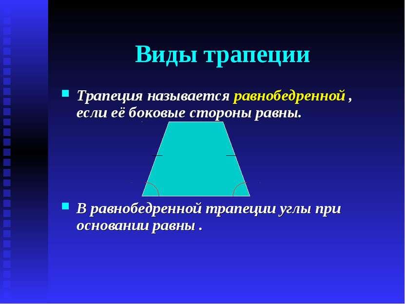 Виды трапеции Трапеция называется равнобедренной , если её боковые стороны ра...