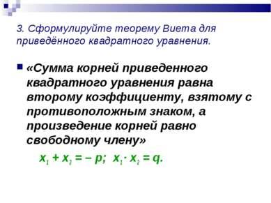 3. Сформулируйте теорему Виета для приведённого квадратного уравнения. «Сумма...