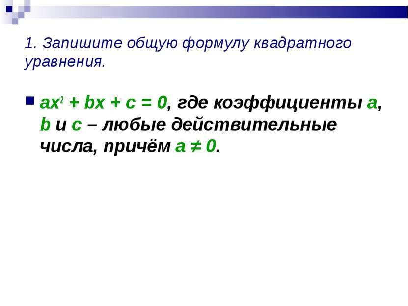 1. Запишите общую формулу квадратного уравнения. ax2 + bx + c = 0, где коэффи...