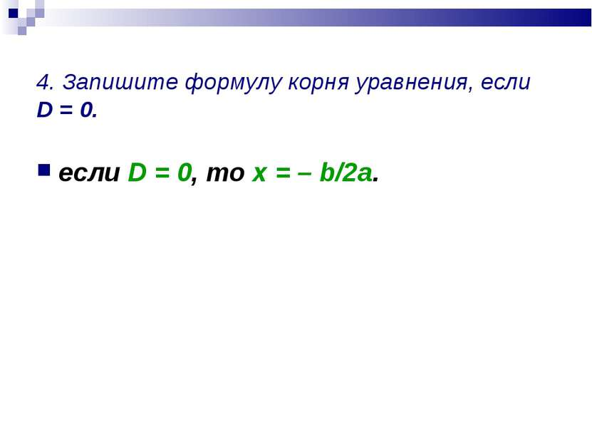 4. Запишите формулу корня уравнения, если D = 0. если D = 0, то x = – b/2a.