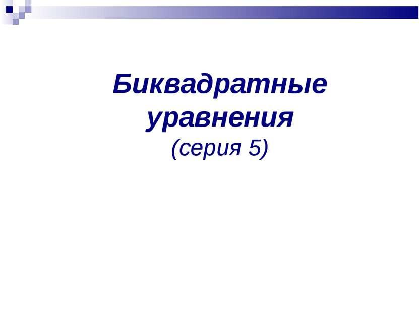 Биквадратные уравнения (серия 5)