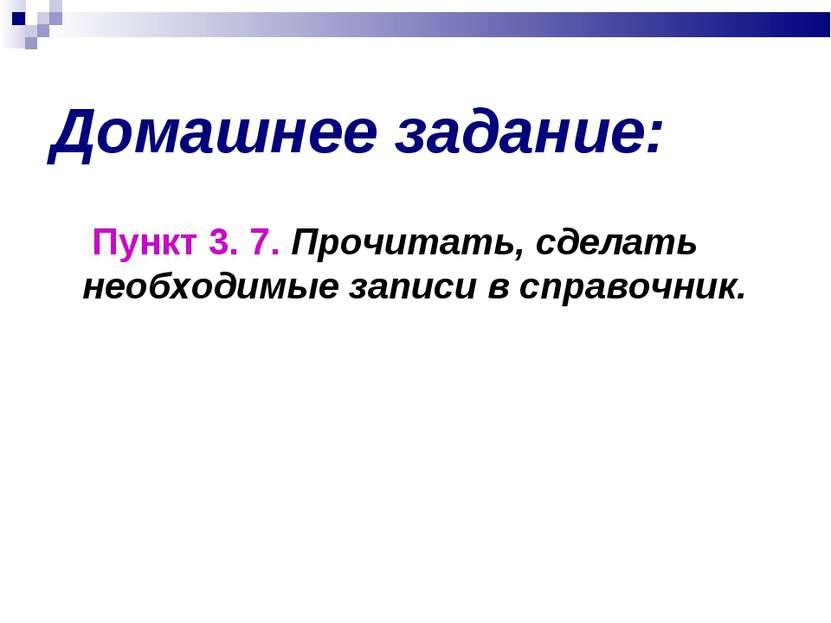 Домашнее задание: Пункт 3. 7. Прочитать, сделать необходимые записи в справоч...
