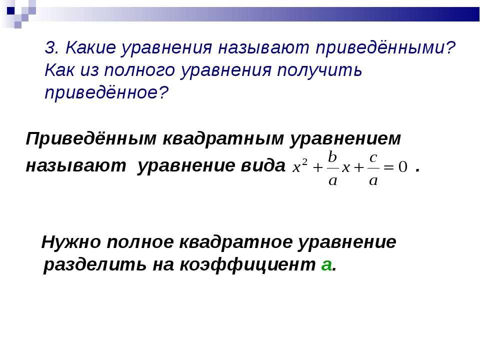 3. Какие уравнения называют приведёнными? Как из полного уравнения получить п...