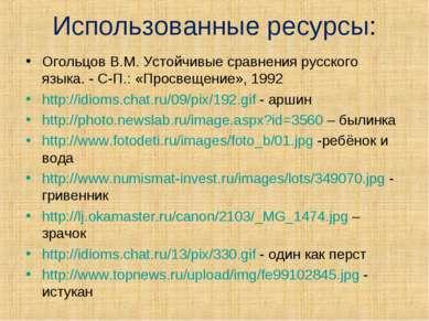 Использованные ресурсы: Огольцов В.М. Устойчивые сравнения русского языка. - ...