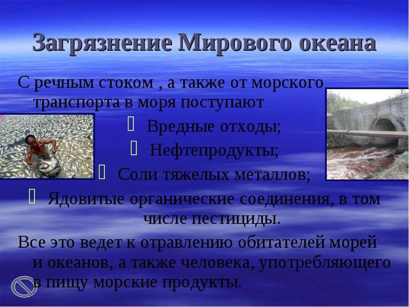 Загрязнение Мирового океана С речным стоком , а также от морского транспорта ...