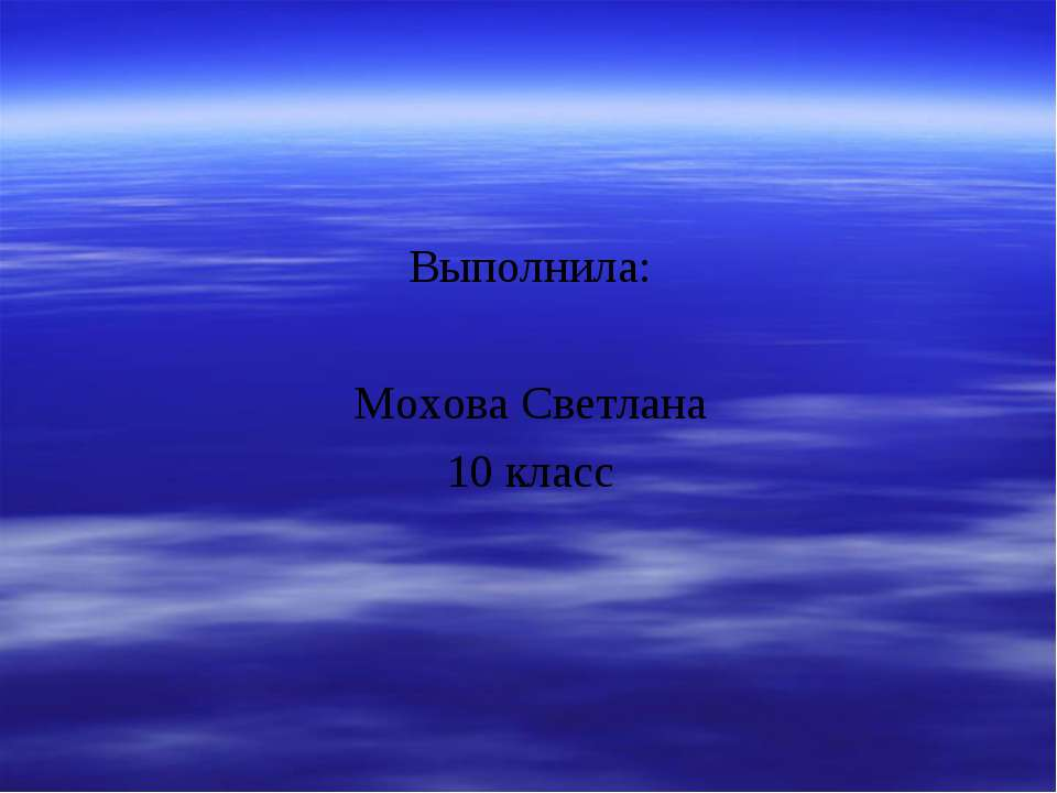Выполнила: Мохова Светлана 10 класс