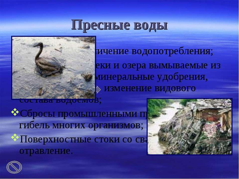 Пресные воды Постоянное увеличение водопотребления; Поступление в реки и озер...
