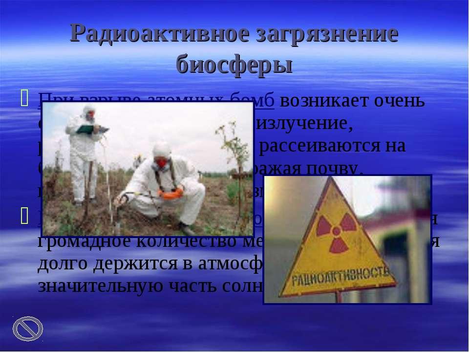 Радиоактивное загрязнение биосферы При взрыве атомных бомб возникает очень си...